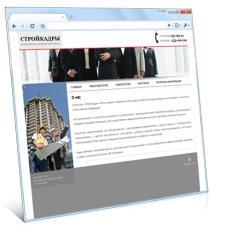 Сайт агентства «Стройкадры»